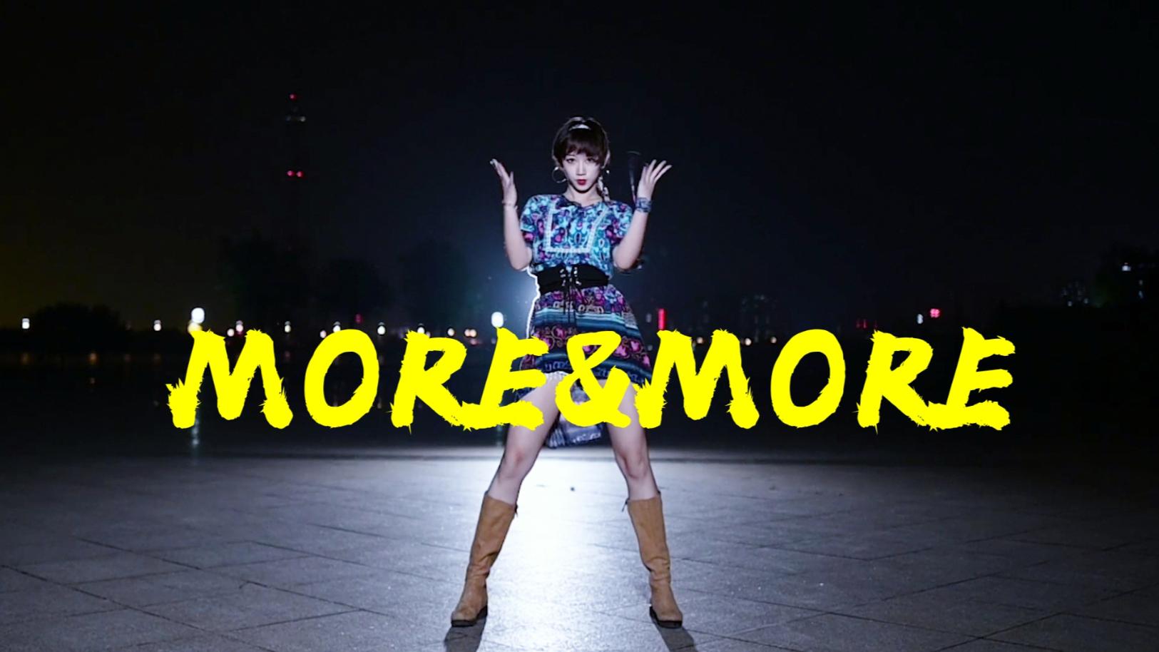 【贰太】最强野兔!深夜换装热舞MORE&MORE竖屏!
