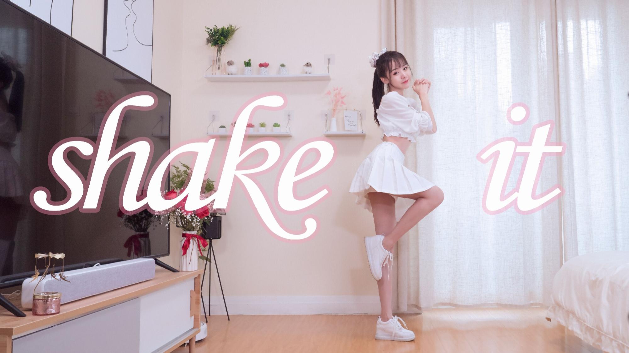 【猫饼】shake it