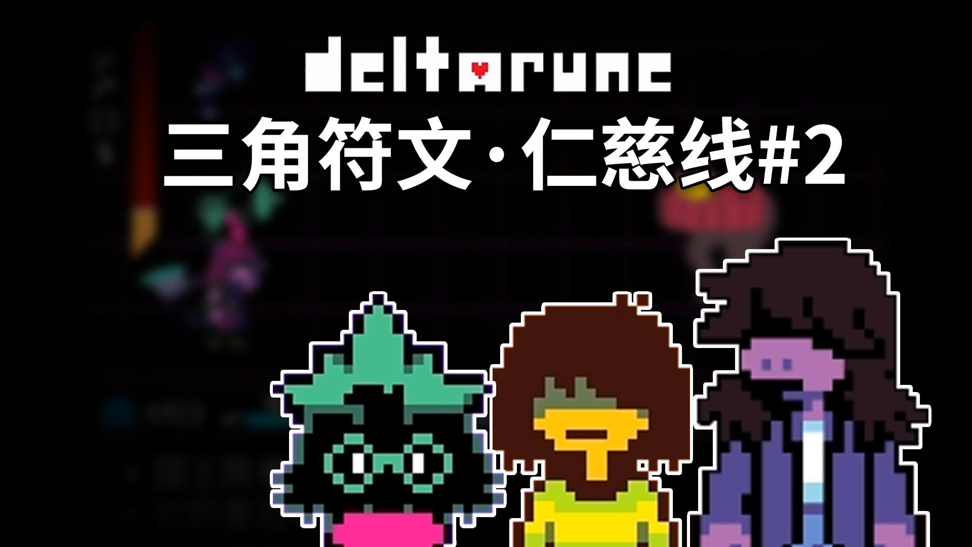 三角符文,仁慈线全剧情02:别低头,皇冠会掉【deltarune第一章】
