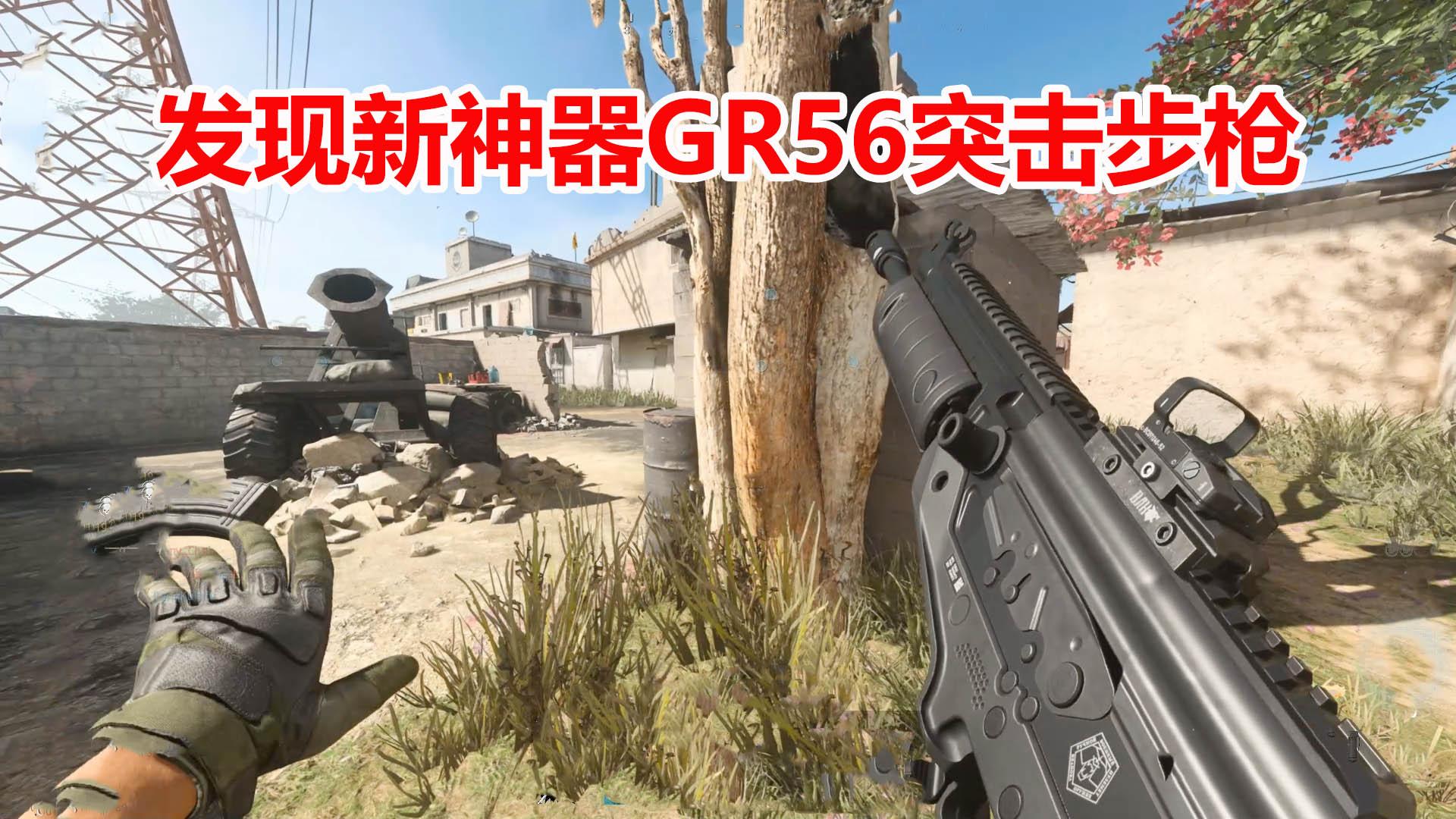 使命召唤16:GR56突击步枪,是把新的屠杀神器,拥有恐怖的杀伤力