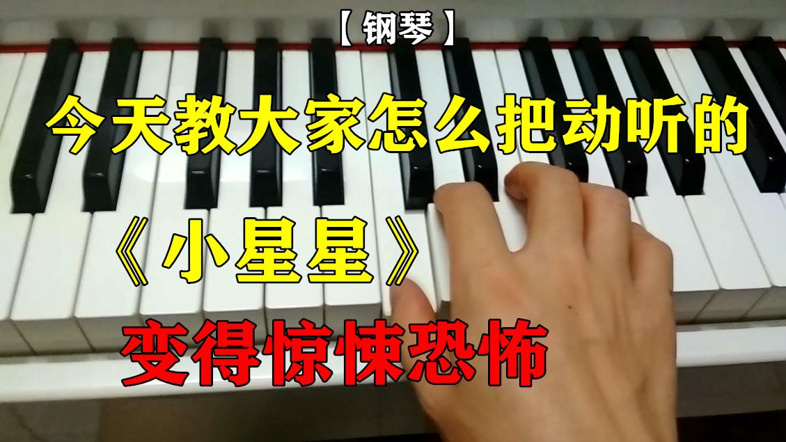 【钢琴】今天教大家怎么把动听的《小星星》变得惊悚恐怖