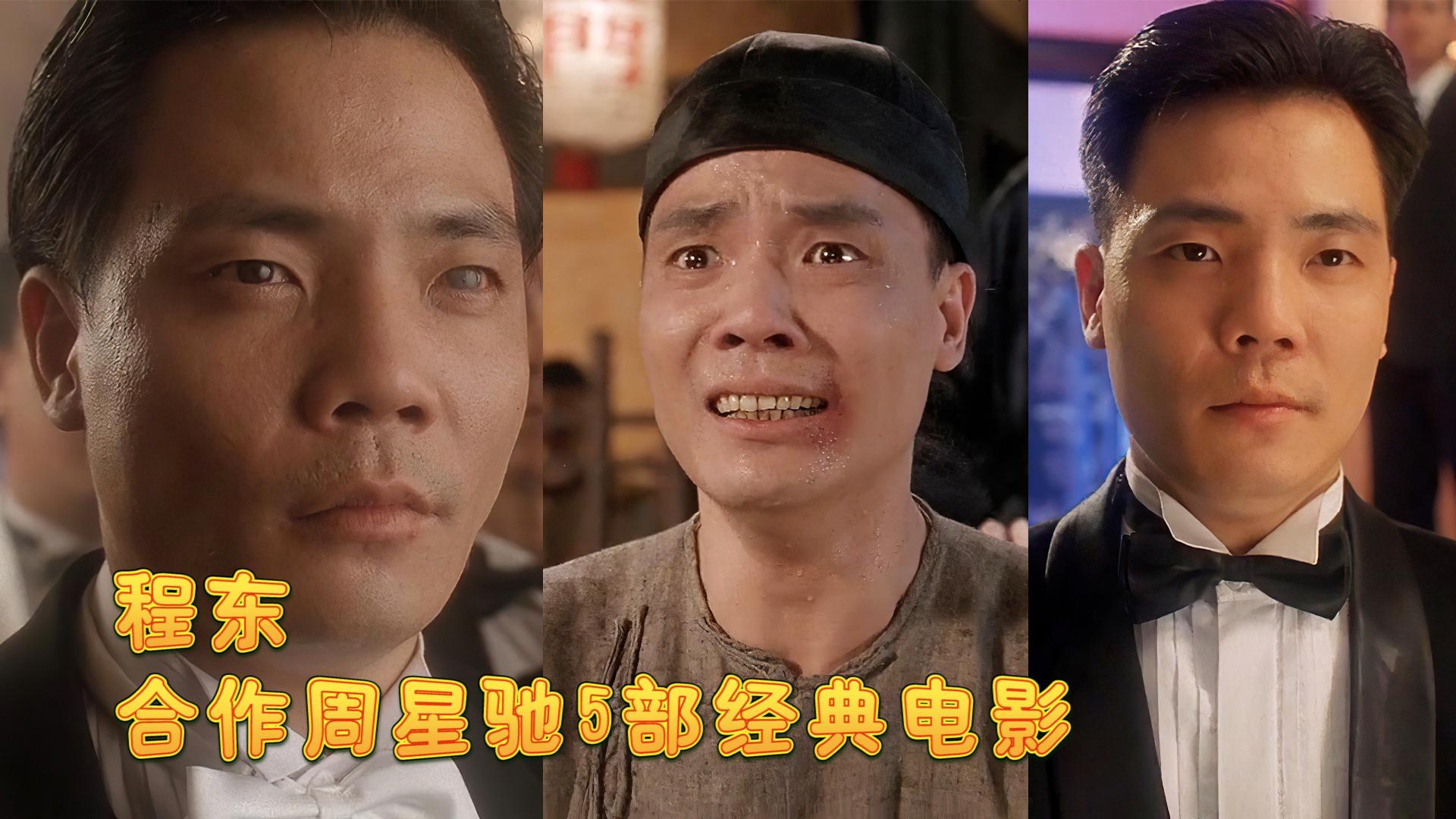 程东,合作周星驰5部经典电影,粤语原声