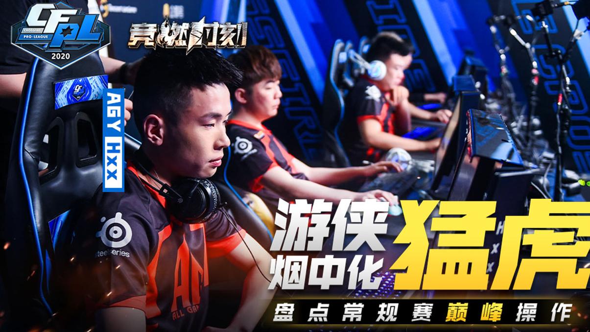 【2020竞燃时刻CFPL】09:游侠烟中化猛虎,盘点常规赛巅峰操作