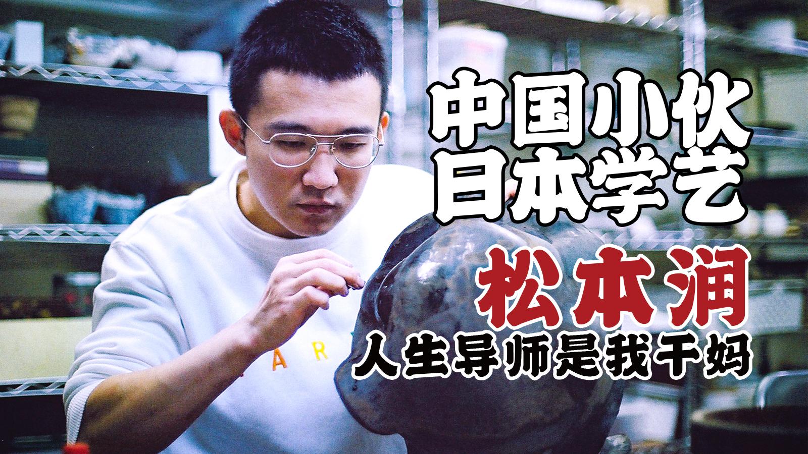 松本润的人生导师为干妈,百年品牌待他继承,但他的世界很安静