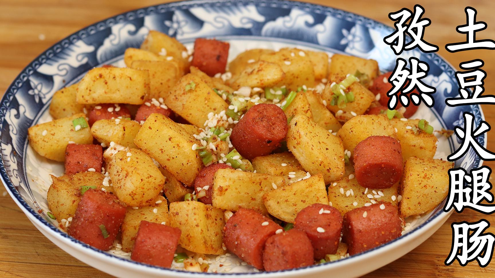 土豆里加2根火腿肠,不炒不蒸不油炸,简单一做,比吃肉还香