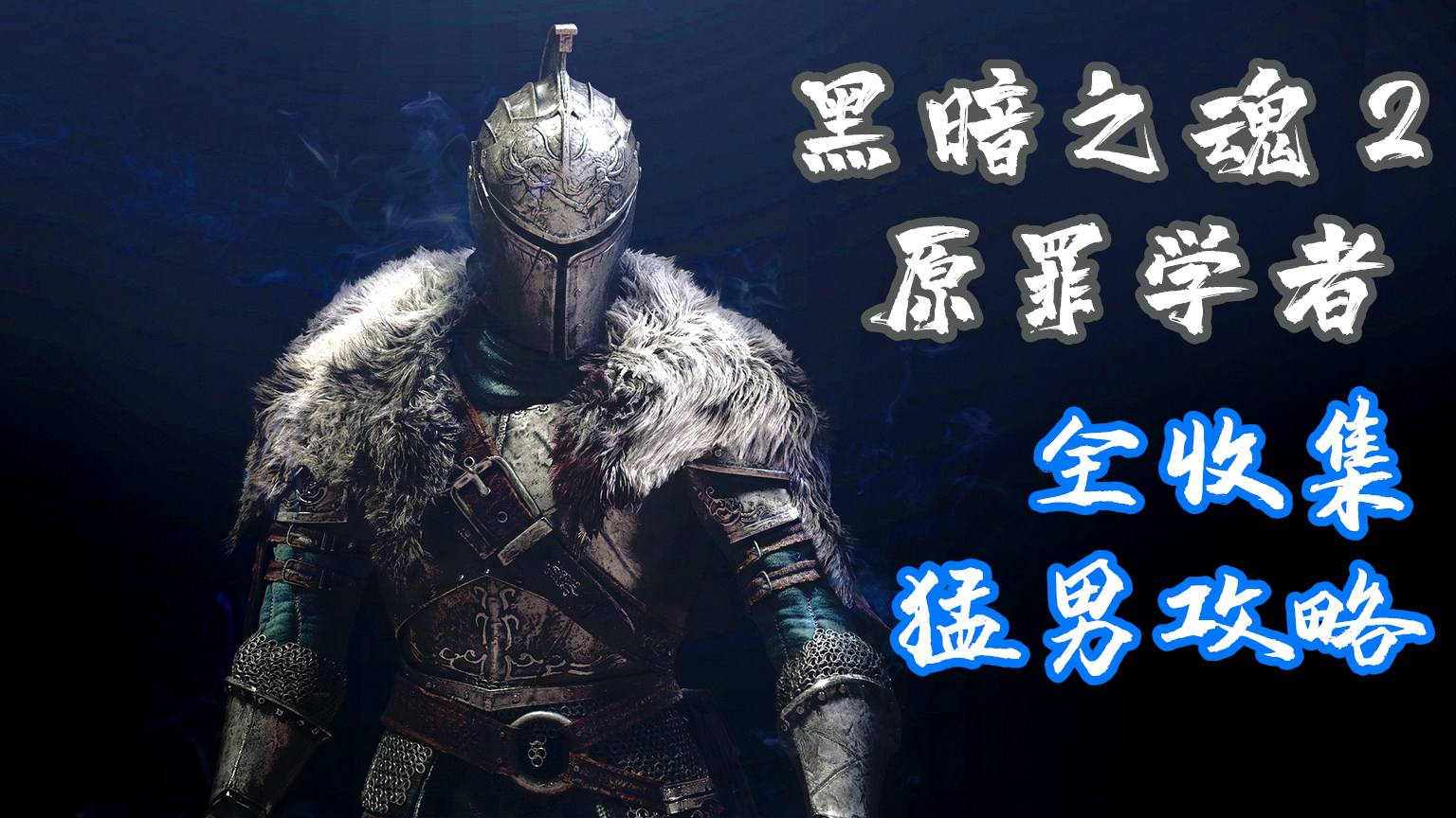 随义《黑暗之魂2:原罪学者》全收集猛男攻略流程解说【合集】
