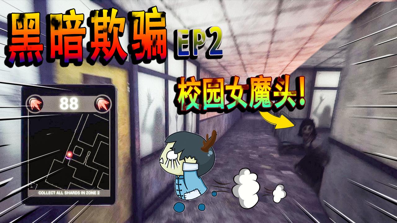 疯狂吃豆人:来自恶魔女孩的闪现追击!这游戏第二关就这么难了?