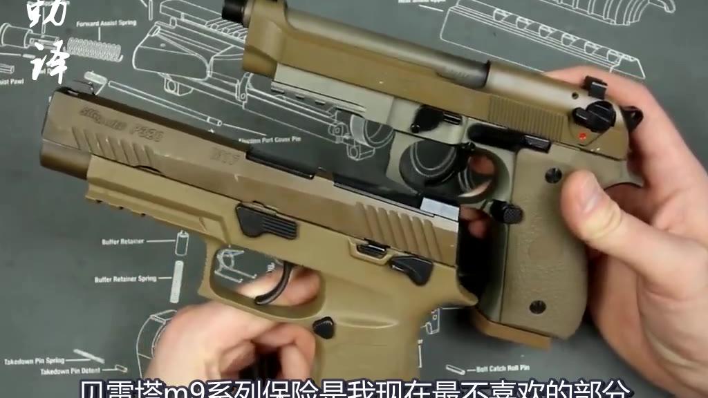 Sig Sauer M17 vs Beretta M9A3- 美军选对了吗