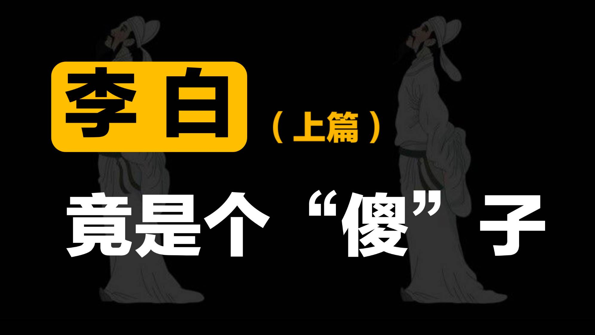 【历史科普】李白的悲惨人生!