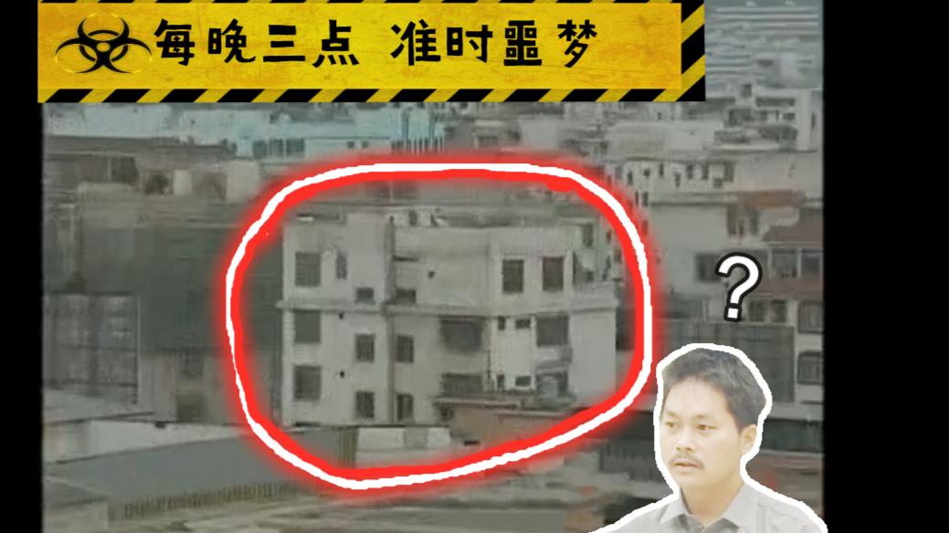 男子低价买房,却每晚噩梦不断!前四任房主竟全部失联!