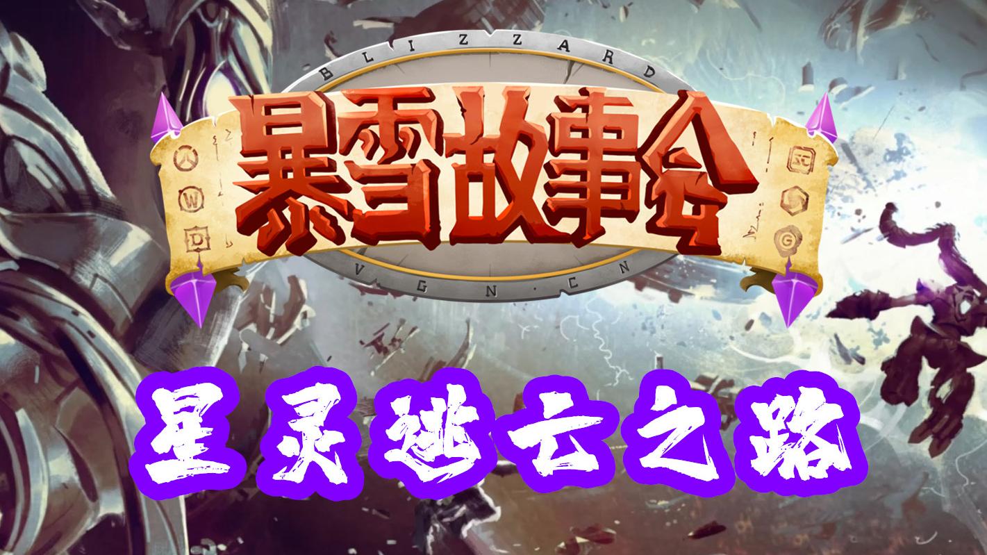 暴雪故事会09:星灵逃亡之路