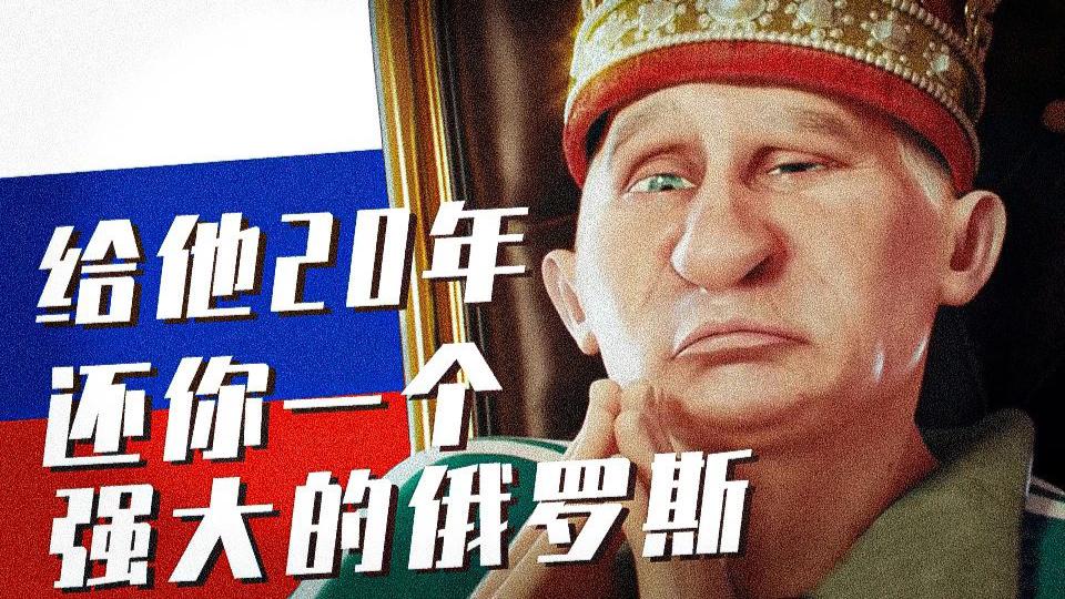 【国家暴富史 03】普京执政二十年,俄罗斯还能再次伟大起来吗?
