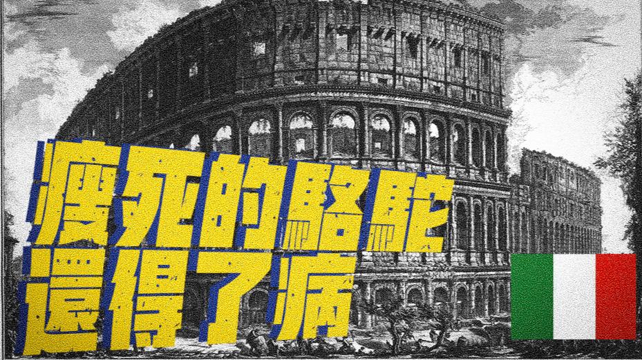 【国家暴富史 01】疫情面前,意大利为何如此不堪一击?