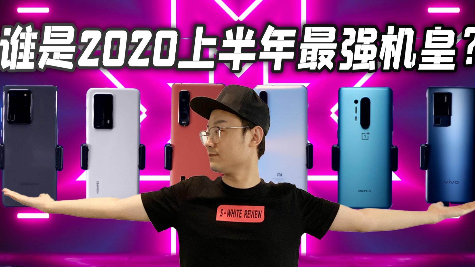 「小白测评」5000元旗舰手机大横评 2020年中盘点上集