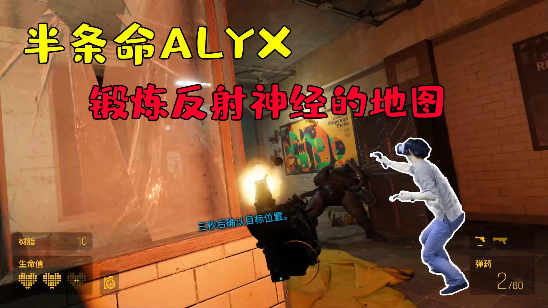 VR半条命alyx:好评最高的地图,敌人像打鸡血般疯狂!