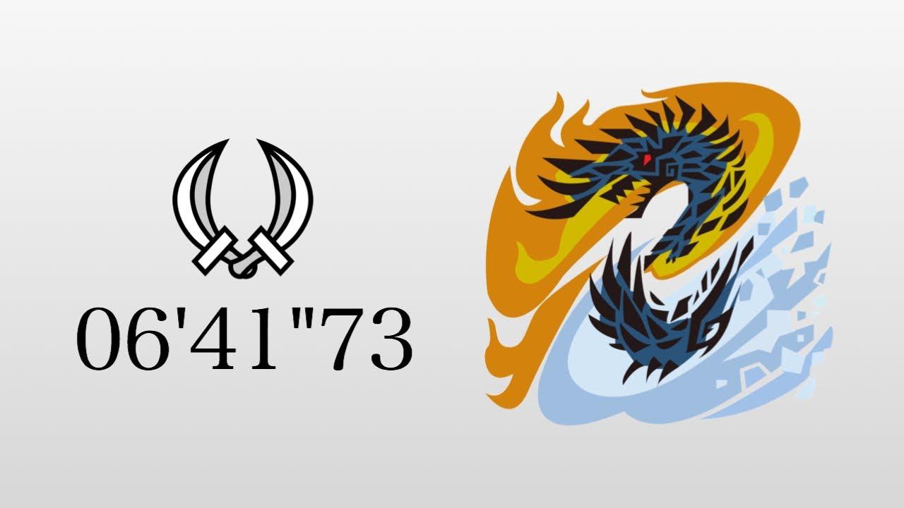 【搬运】【MHWI】双刀 煌黑龙 6′41′′73