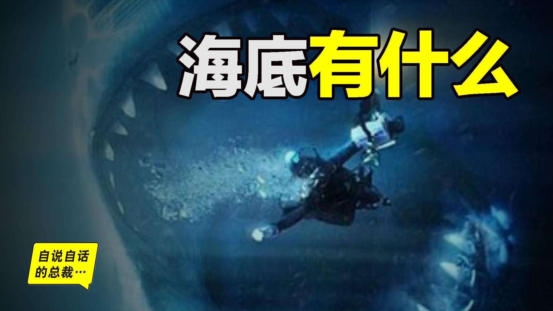 深海探测器无故失踪,海底隐秘的角落里到底有什么?