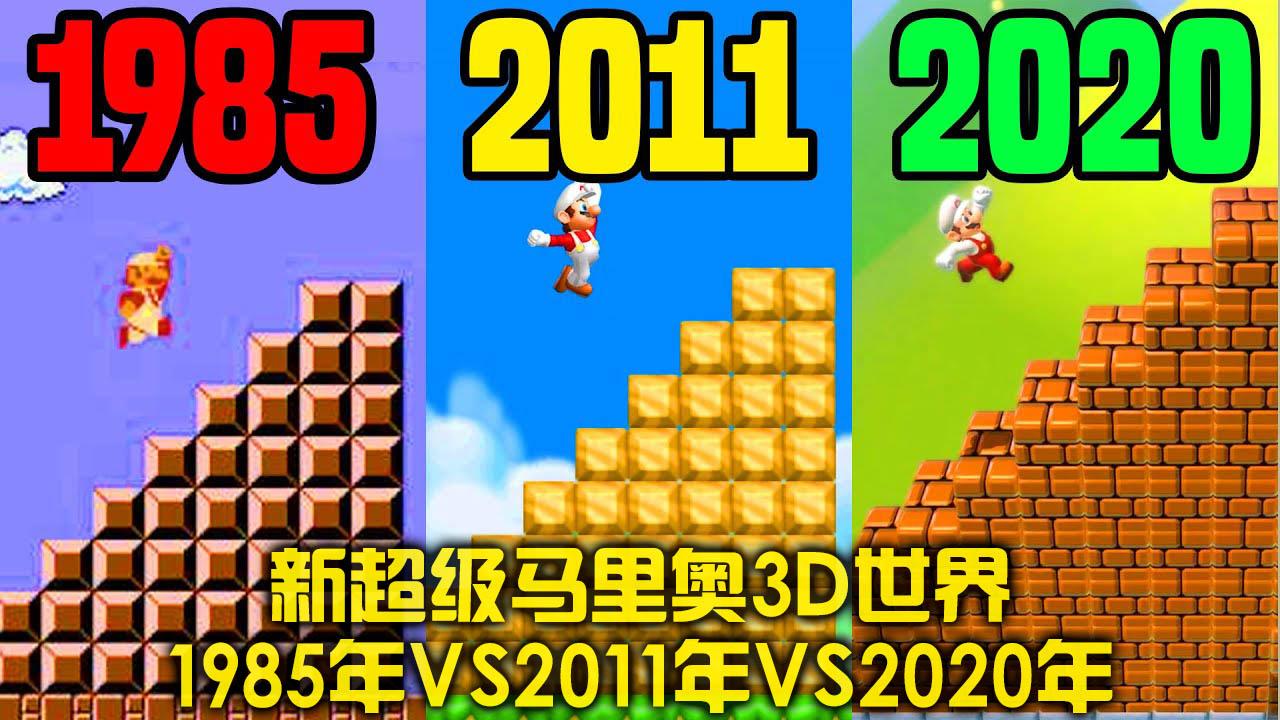 新超级马里奥3D世界:1985年VS 2011年VS 2020年!