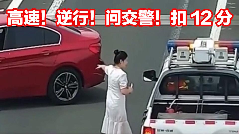 【事故警世钟】701期:美女高速逆行,拦下交警问路,一顿操作后扣了12分
