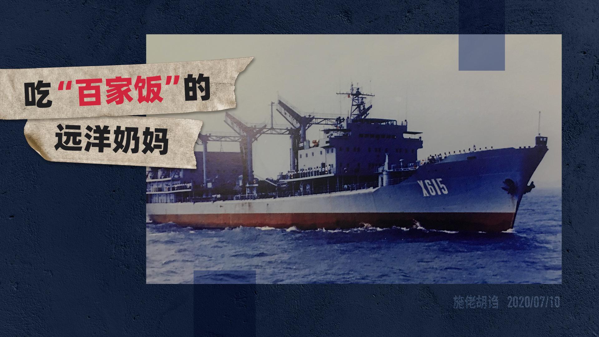 """施佬胡诌:中国补给舰是吃""""百家饭""""造出来的?"""