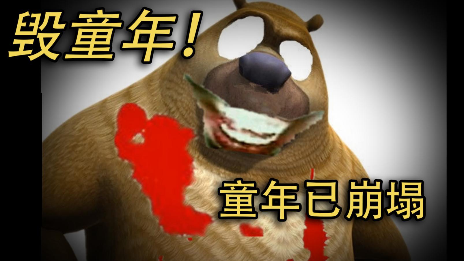 熊出没出恐怖游戏了!光头强生化危机?《熊出没之残》中