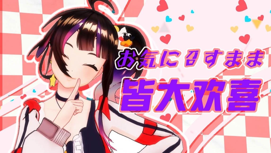 【绛紫】【お気に召すまま】给我挥舞手中的荧光棒!