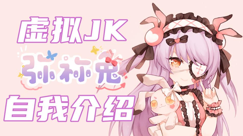 【自我介绍】这里是弥祢兔,多多关照喏~是虚拟兔子噢~