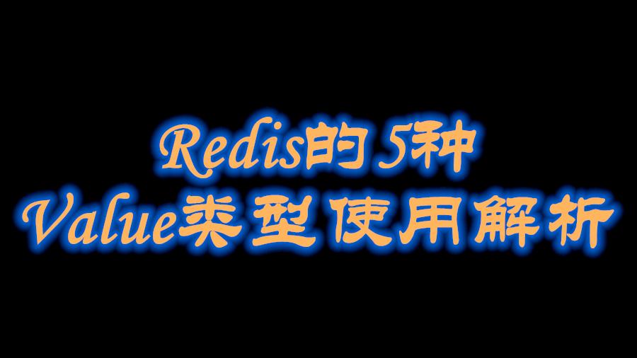 Redis实战 | 5种Redis数据类型详解