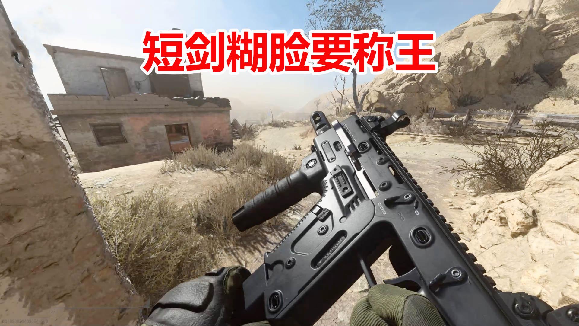 使命召唤16:要问冲锋枪哪家强?短剑糊脸要称王