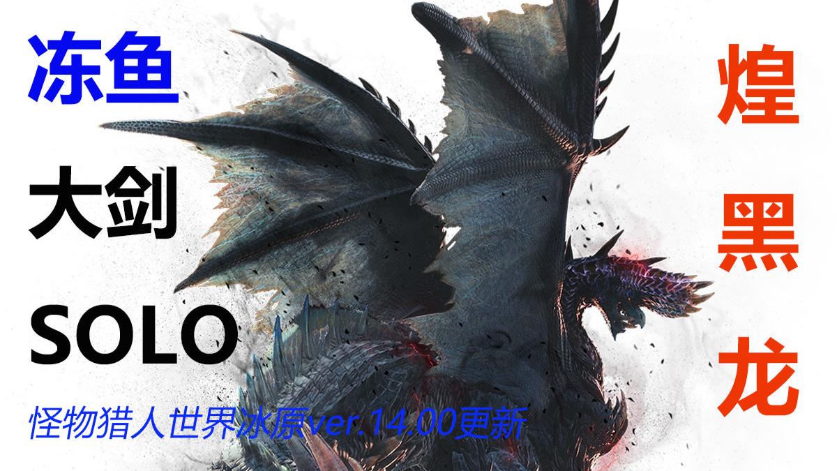 怪物猎人世界冰原ver.14.00更新。冻鱼大剑solo煌黑龙25分钟,好难打(初见)