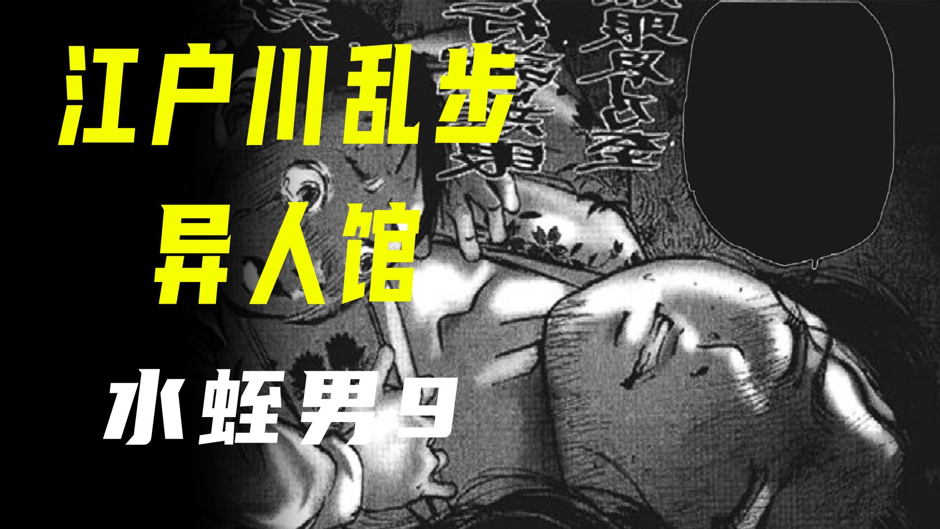 【江户川乱步异人馆·水蛭男9】土豪家的活寡妇竟然躲进了棺材