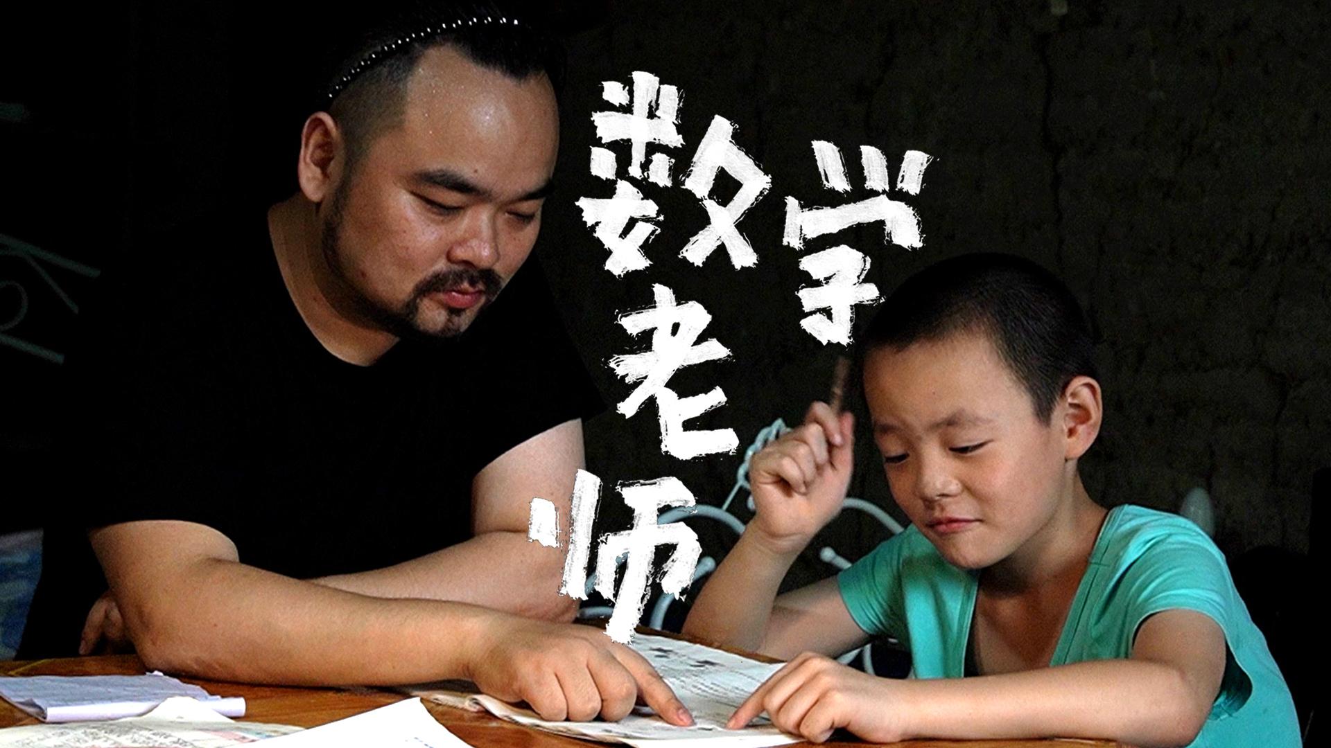 【夏日蕉易战】胖胖的山头『数学老师』