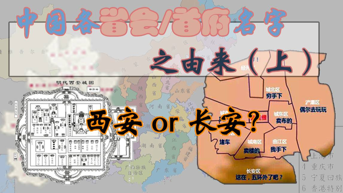中国各省会首府名字之由来(上)【史图馆】