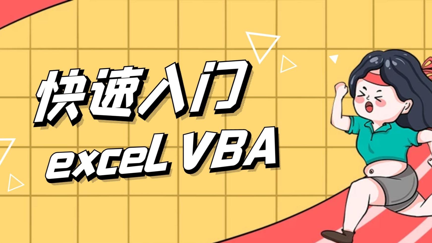 快速入门excel VBA教程