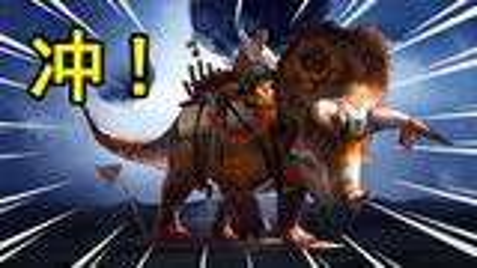 【恐龙时代】三角龙:利矛坚盾,终极战车!  #鸟臀类篇01