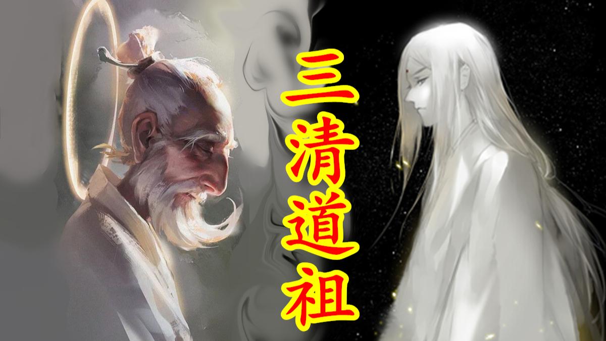 【中国神话-道教篇 第二期】三清道祖。玉清元始天尊、 上清灵宝天尊、太清道德天尊。