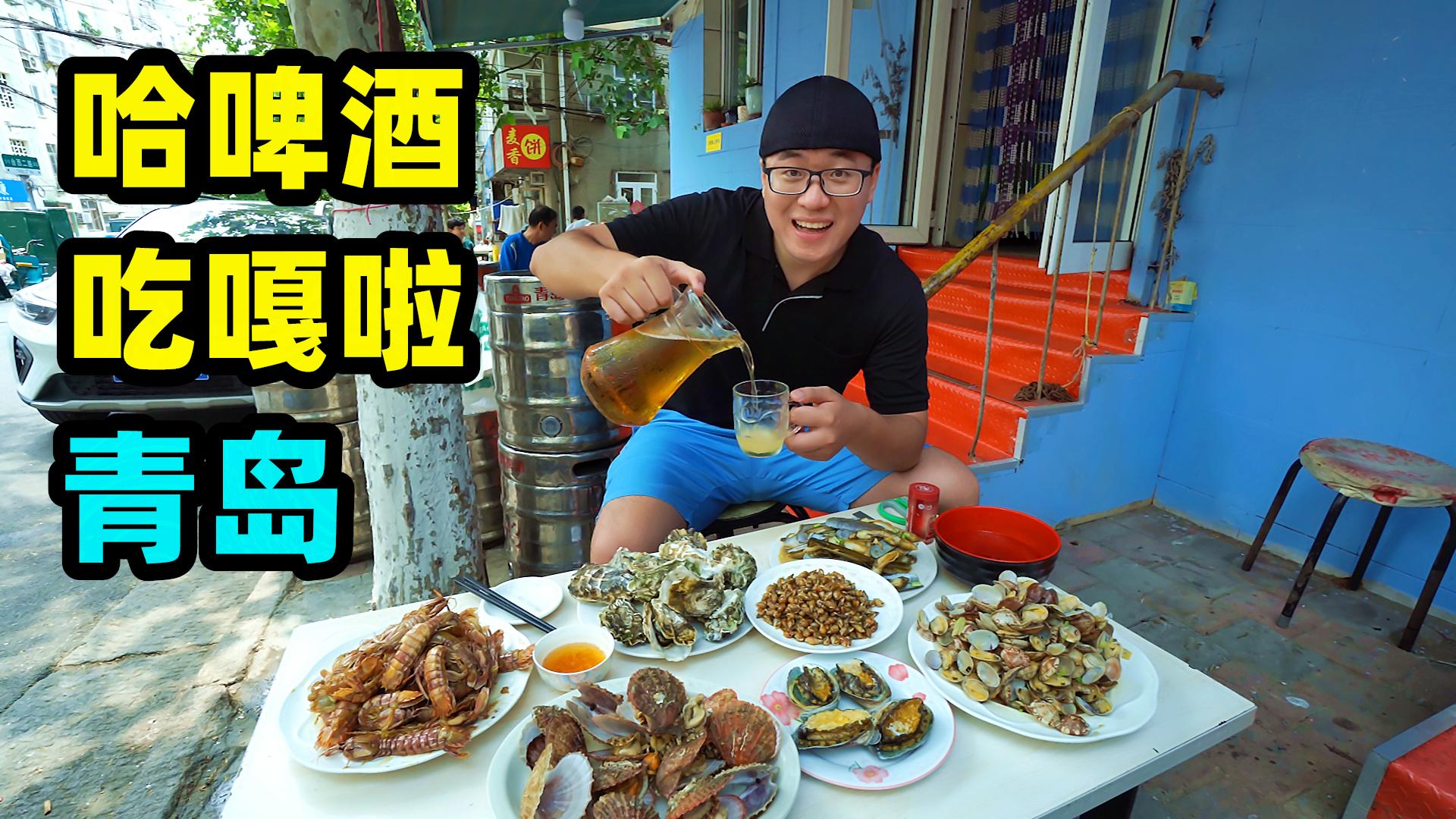 青岛特色啤酒屋,农贸市场买海鲜,阿星生吃海蛎子,喝鲜啤吃蛤蜊