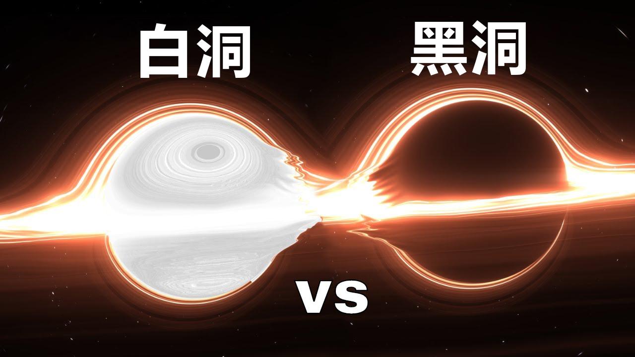 如果白洞和黑洞相撞会怎样?谁会赢?还有什么是白洞?