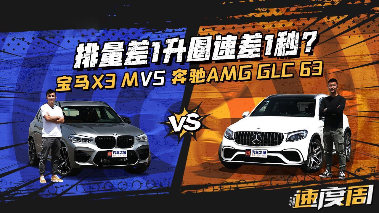 直六叫板V8?对比AMG GLC 63/X3 M