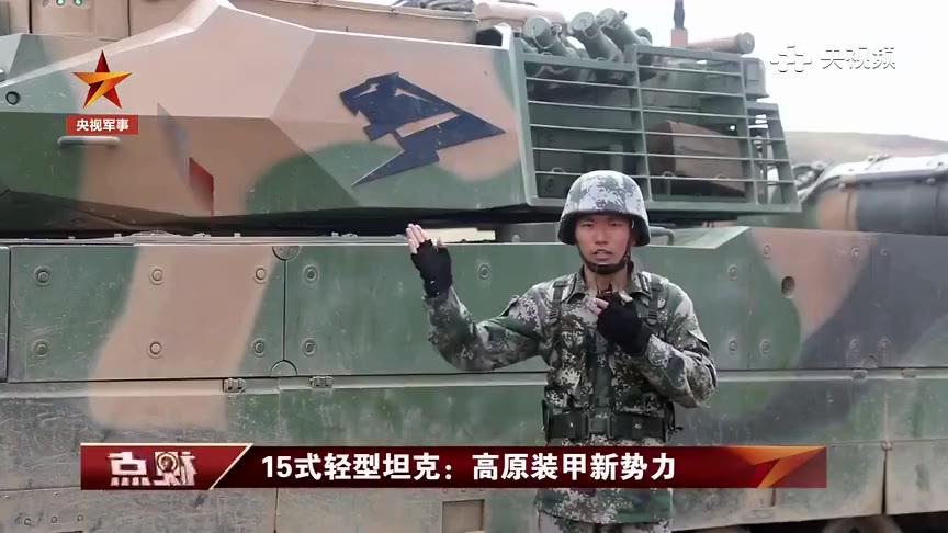 高原小黑豹!15式轻型坦克为高原而生