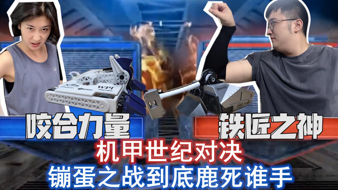 钢镚蛋仔上演机器人大战,铁甲碰撞燃爆全场,输的人要当众尬舞