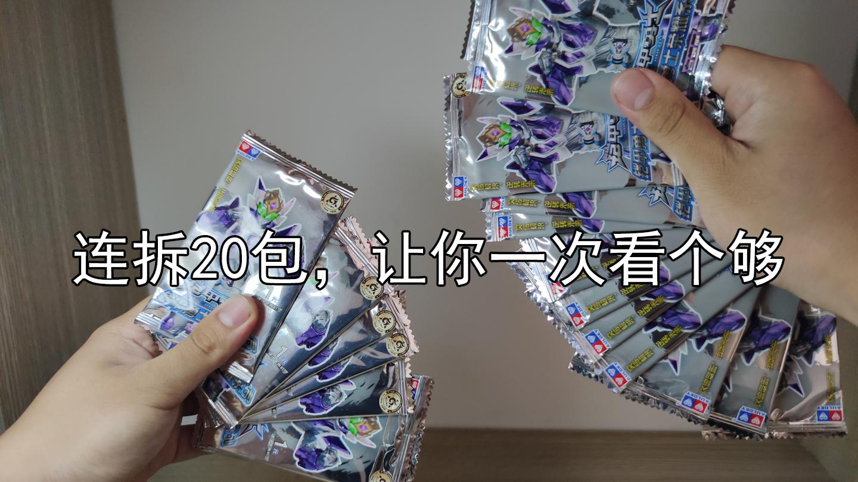 一次拆20包铠甲勇士典藏版白银卡,到底是赚是亏?——《星会玩》