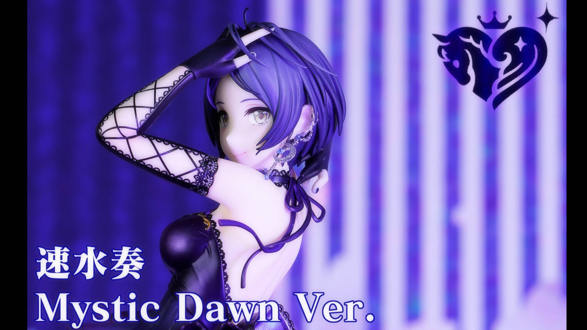 Alter 速水奏 Mystic Dawn Ver. 偶像大师灰姑娘女孩