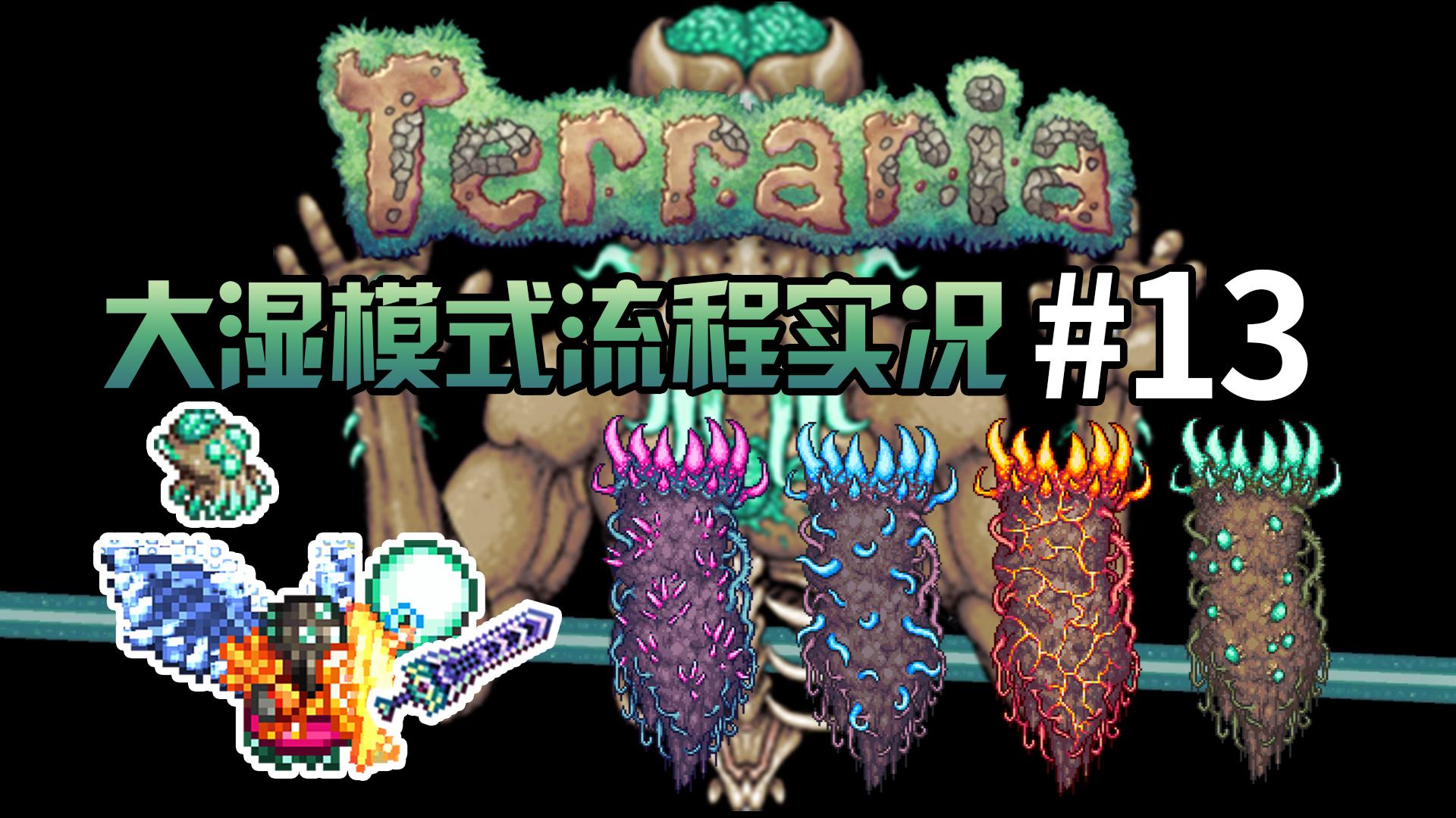 【丁菊长】大师,我悟了!【泰拉瑞亚 terraria】1.4大师模式流程实况解说第13期 完结