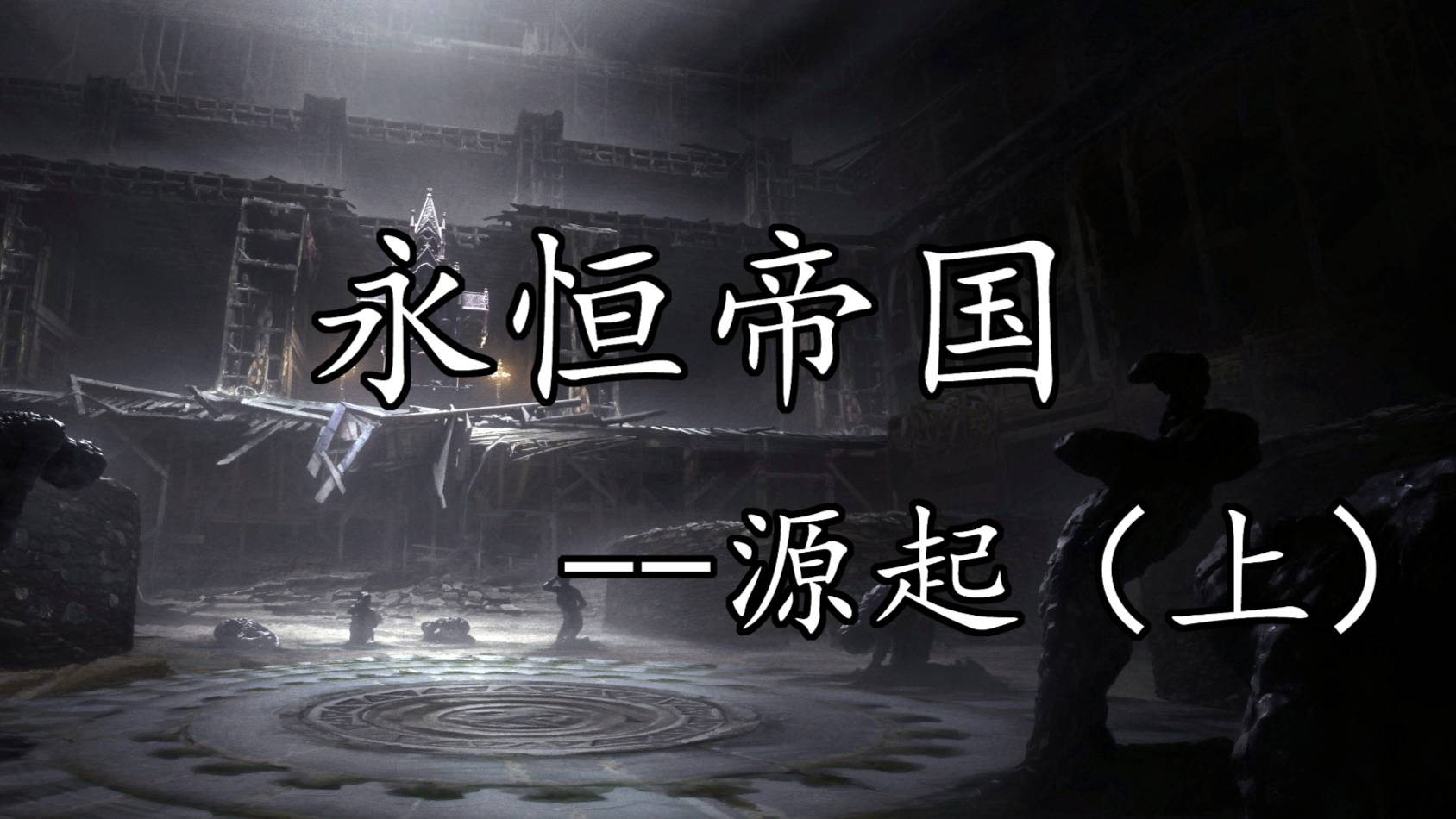 【流亡博物】第三期——永恒帝国(上)