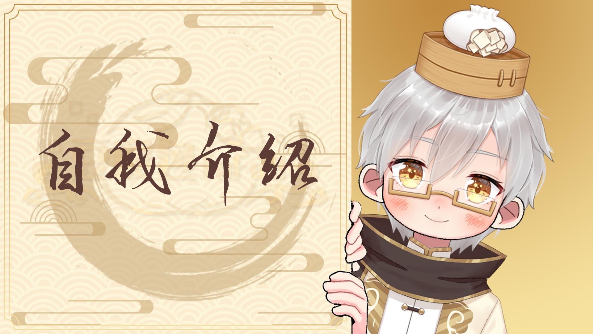 #01#【自我介绍】胖友,包子要伐~
