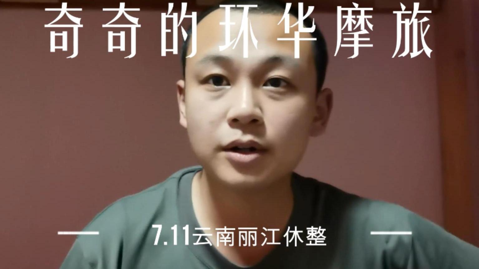 7.11《奇奇的环华摩旅》云南丽江休整