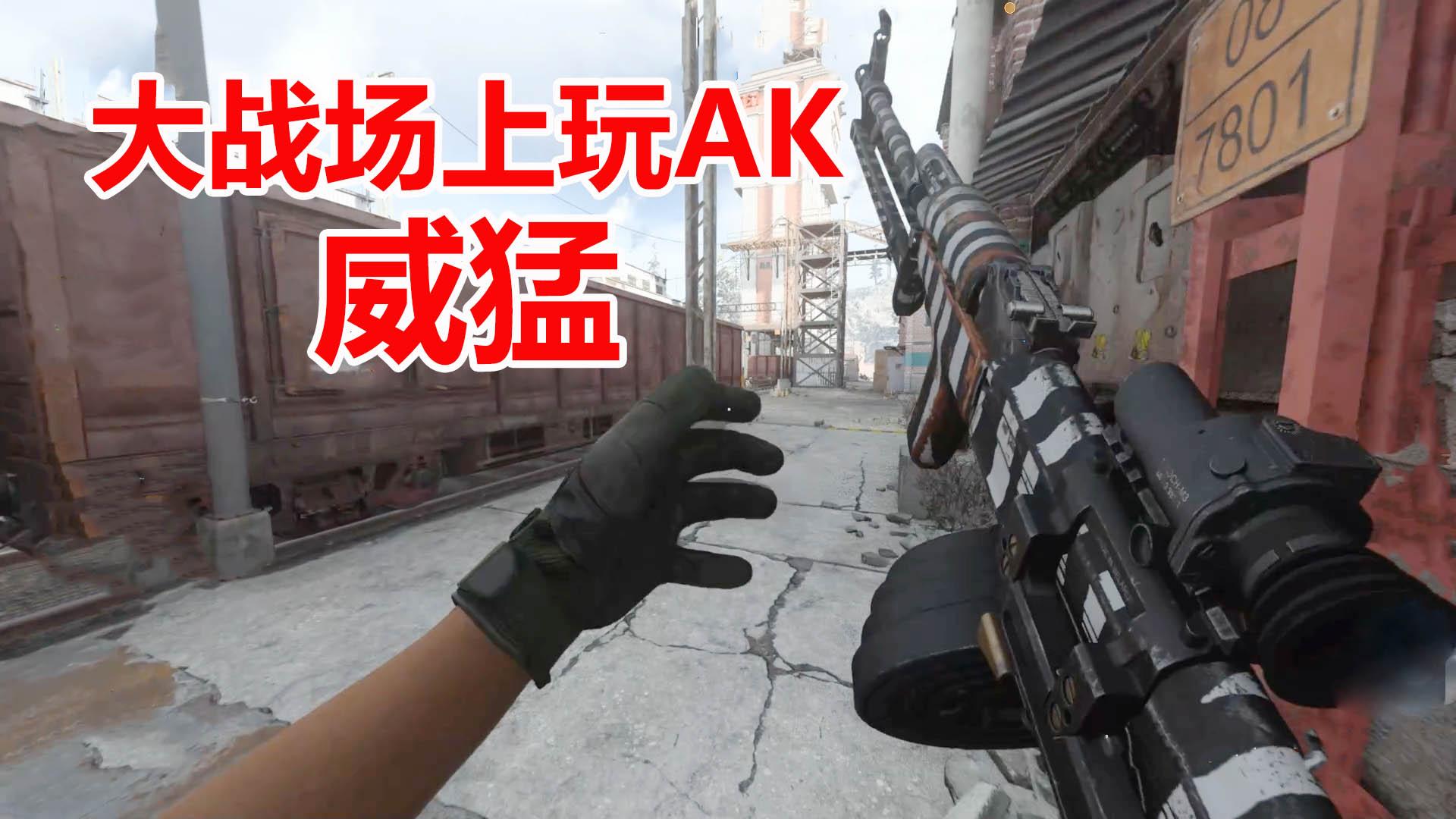 使命召唤16:大战场上玩AK47,远距离击伤超级给力,真够威猛