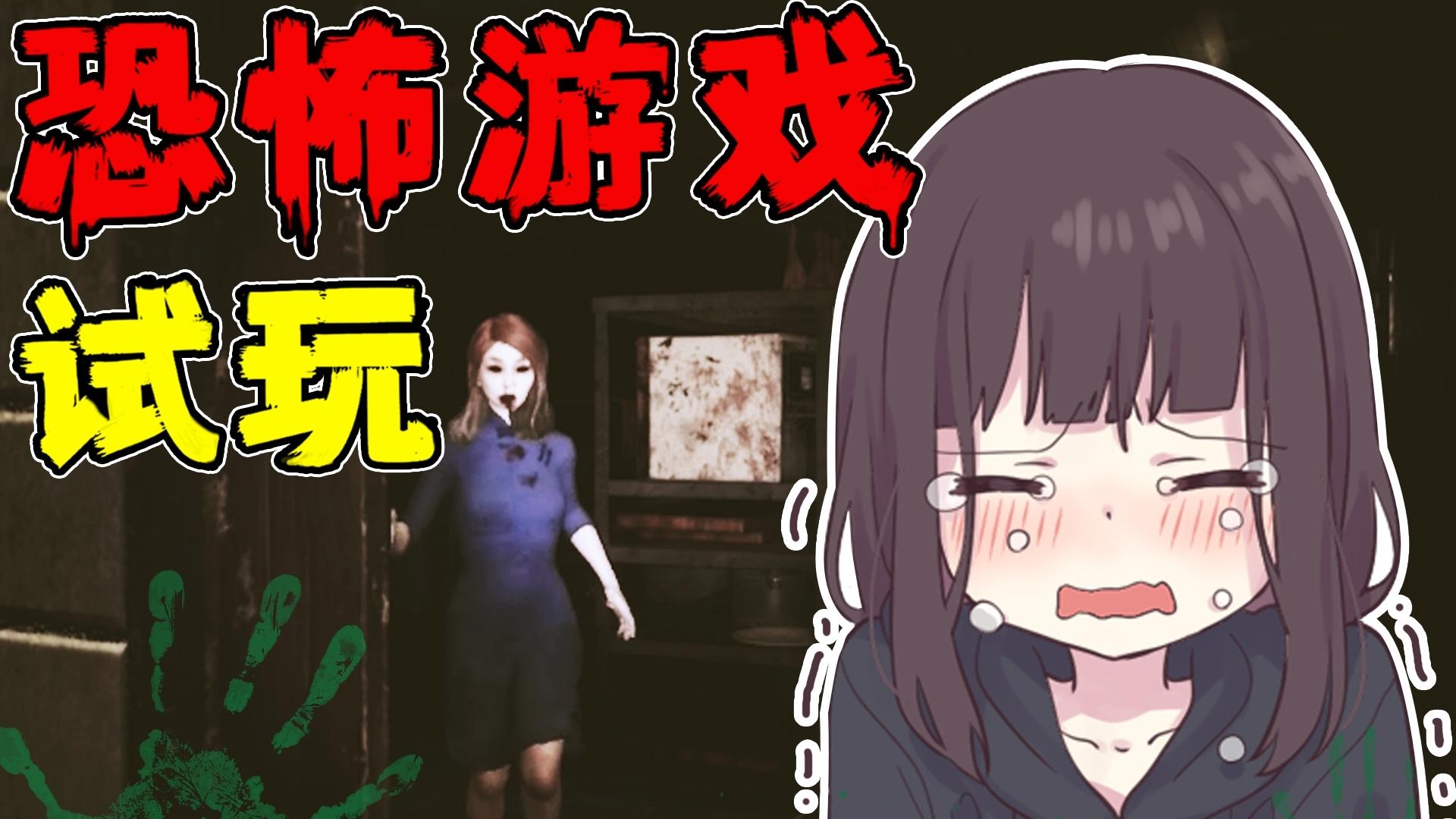 【七濑胡桃】日本少女挑战中式恐怖游戏!你敢看完吗?