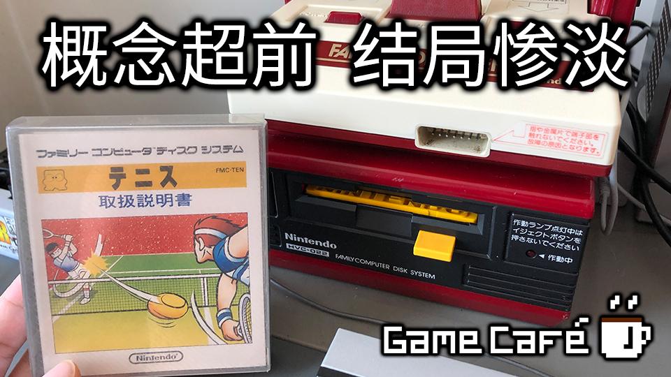 【游戏咖啡馆】概念超前,但结局惨淡的红白机磁碟机【夏日蕉易战】